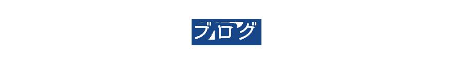 新着情報&お知らせ