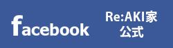 空き家活用コンサルティング公式フェイスブック